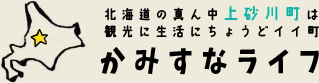 北海道の真ん中上砂川町は 観光に生活にちょうどイイ町 かみすなライフ