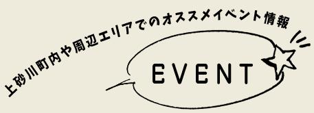 EVENT:上砂川町内や周辺エリアでのオススメイベント情報