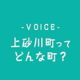 -VOICE-上砂川町ってどんな町?