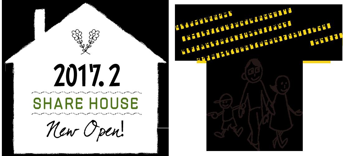 2017.2 SHARE HOUSE New Open! / 仕事探しの拠点が欲しい! 数日~数ヶ月の間観光の拠点にしたい!研修で数日箱詰めになれる場所が欲しい!  北海道・上砂川移住の為にお試しで住んでみたい!などなど…