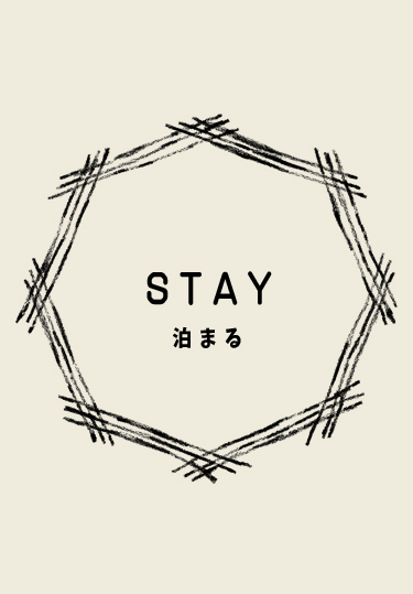 STAY 泊まる