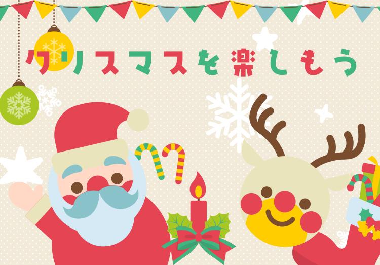 クリスマスを楽しもう